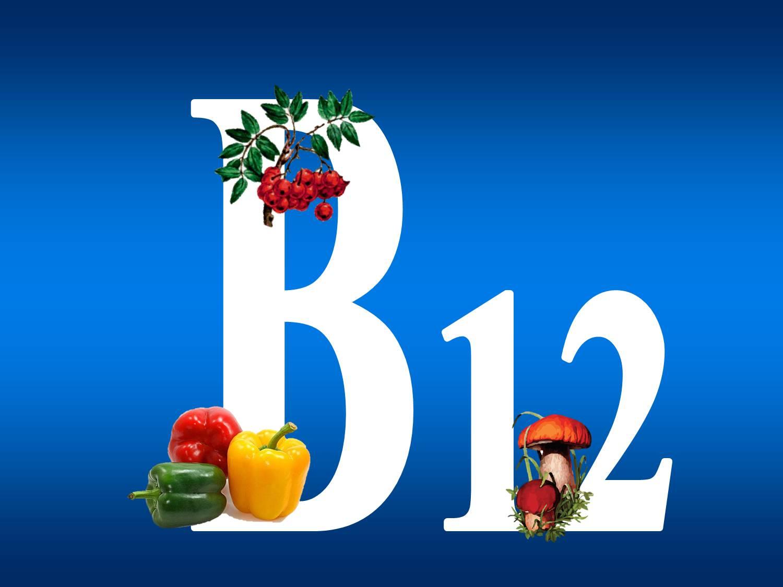 Симптомы дефицита Б-12: все что вам нужно знать