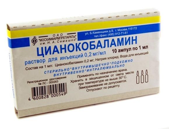Что такое Цианокобаламин? Эту форму витамина B-12 Вам надо избегать